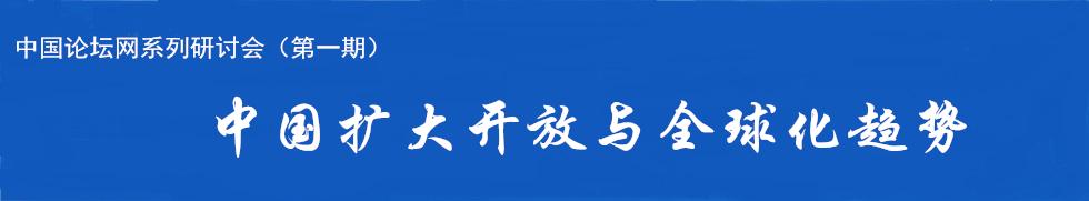 中国扩大开放与全球化趋势