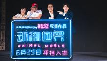 电影《动物世界》在京首映