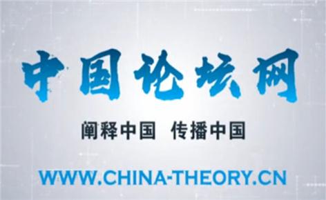 中国论坛网宣传片