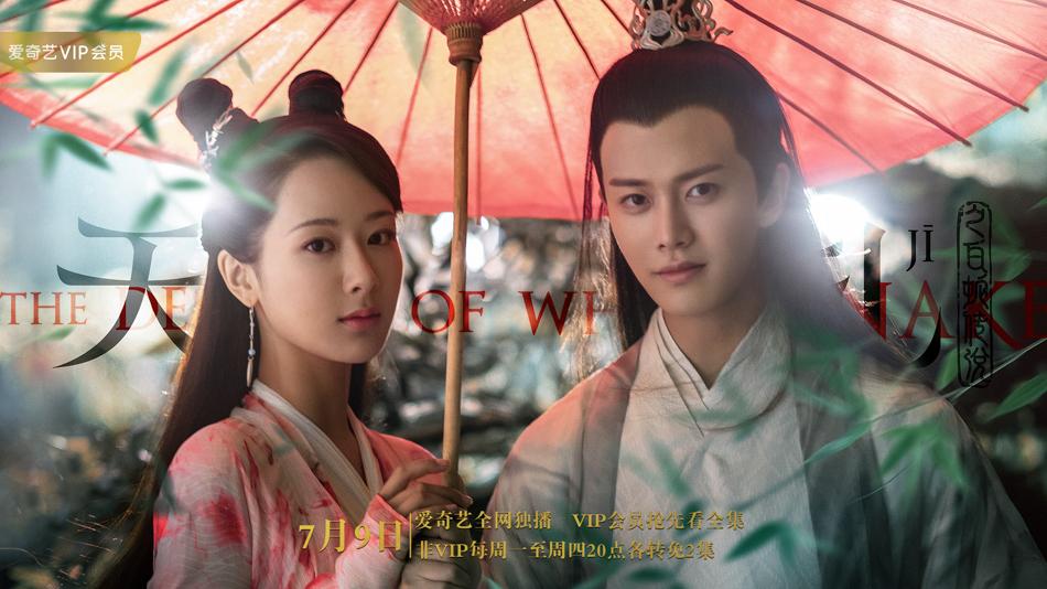 《天乩之白蛇传说》曝桃林海报 7月9日上线