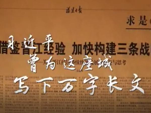 时政微视频|习近平曾为这座城写下万字长文