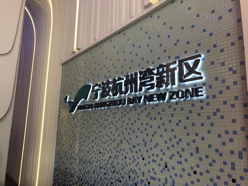 """两岸媒体走进宁波""""陆家嘴"""":本土企业从这走向世界"""
