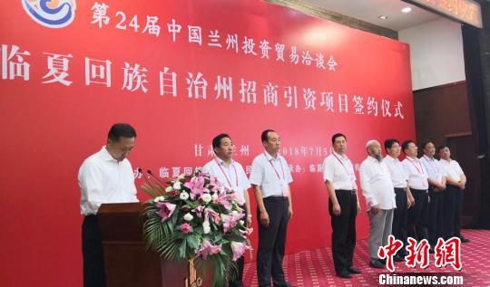 甘肃临夏州招商注重衔接精准扶贫和脱贫