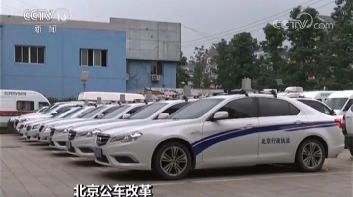 北京公车改革 党政机关公车削减近四成