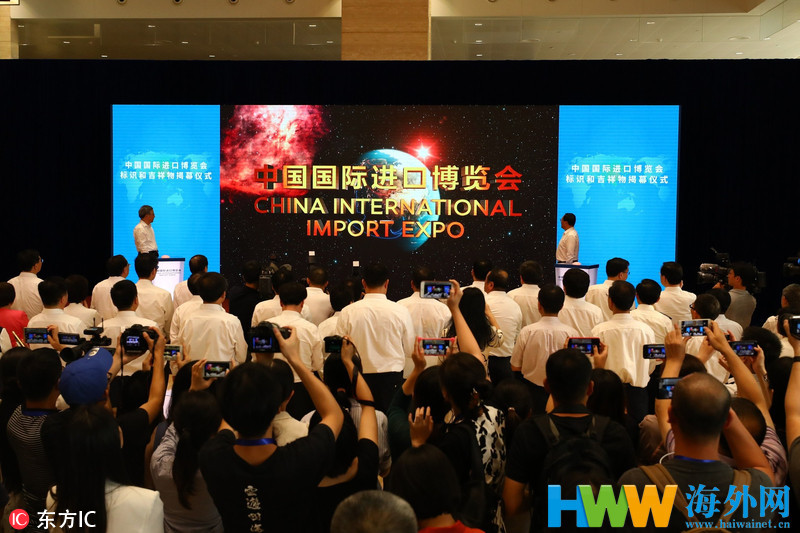 """首届中国国际进口博览会发布吉祥物""""进宝"""""""