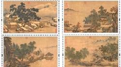 《四景山水图》特种邮票故宫首发