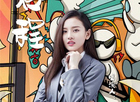 宋祖儿《幻乐之城》演绎学生