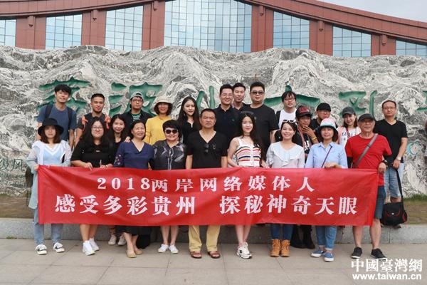 台湾网络媒体人看贵州:来了就不想离开