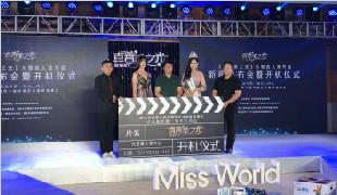 世界小姐陕西赛区真人秀新闻发布会在西安举行