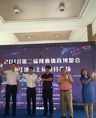 陕西第二届体育博览会水上运动分会举行开幕式