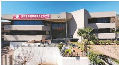 华文教育南非热起来