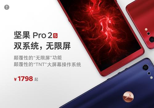 锤子坚果Pro 2S发布,颠覆性无限屏功能