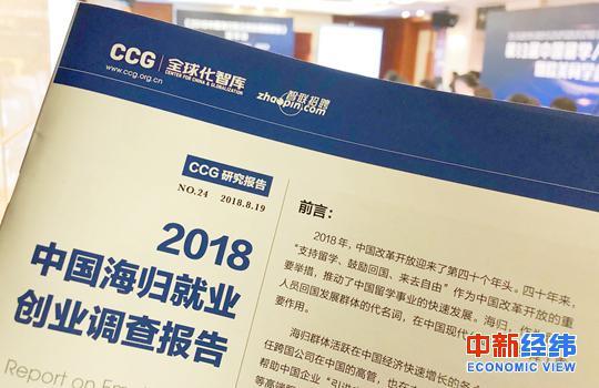 2018中國海歸就業創業調查報告發布 中新經緯常濤攝