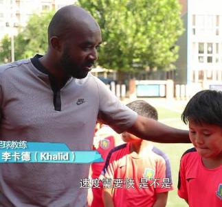 非洲小伙在北京做足球教练:想看中国踢进世界杯