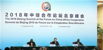 中非合作 中国真心真意全心全意