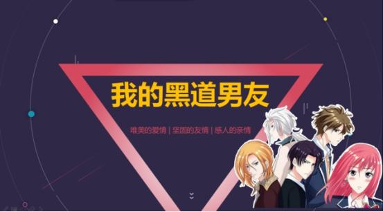 极光动漫CEO刘阿八分享动漫IP运营之道