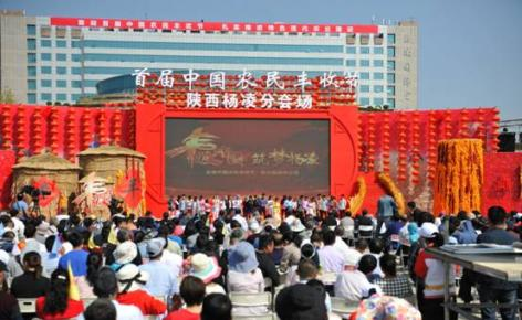 首届中国农民丰收节杨凌分会场开幕 共享丰收盛宴