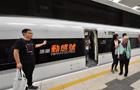 广深港高铁全线开通运营