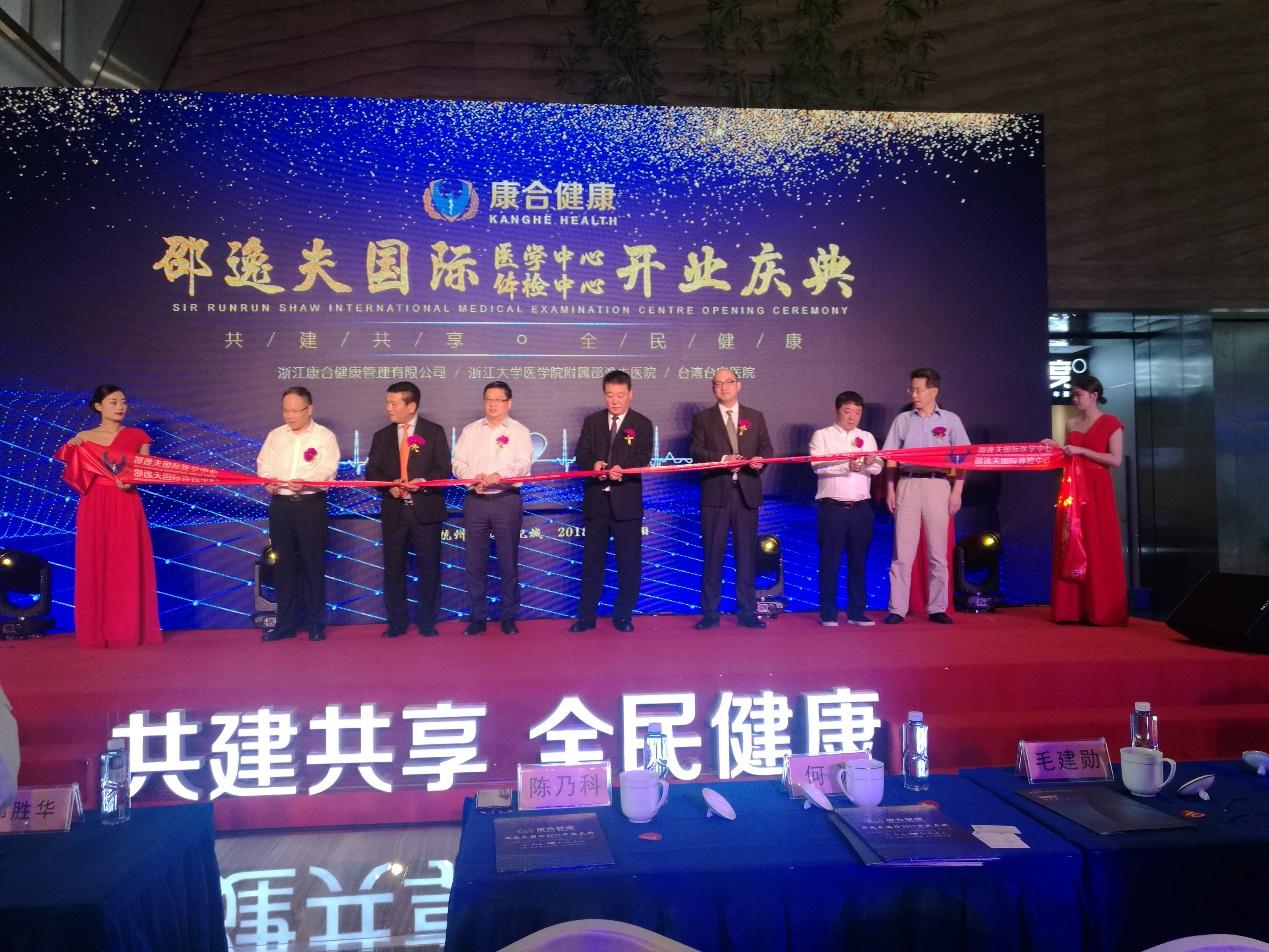 康合健康邵逸夫国际医学中心在杭州落成启动