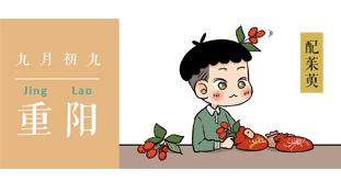 吴老师讲年节-重阳节