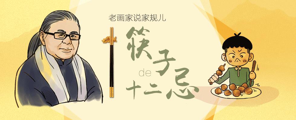 老画家说家规《筷子的十二忌》
