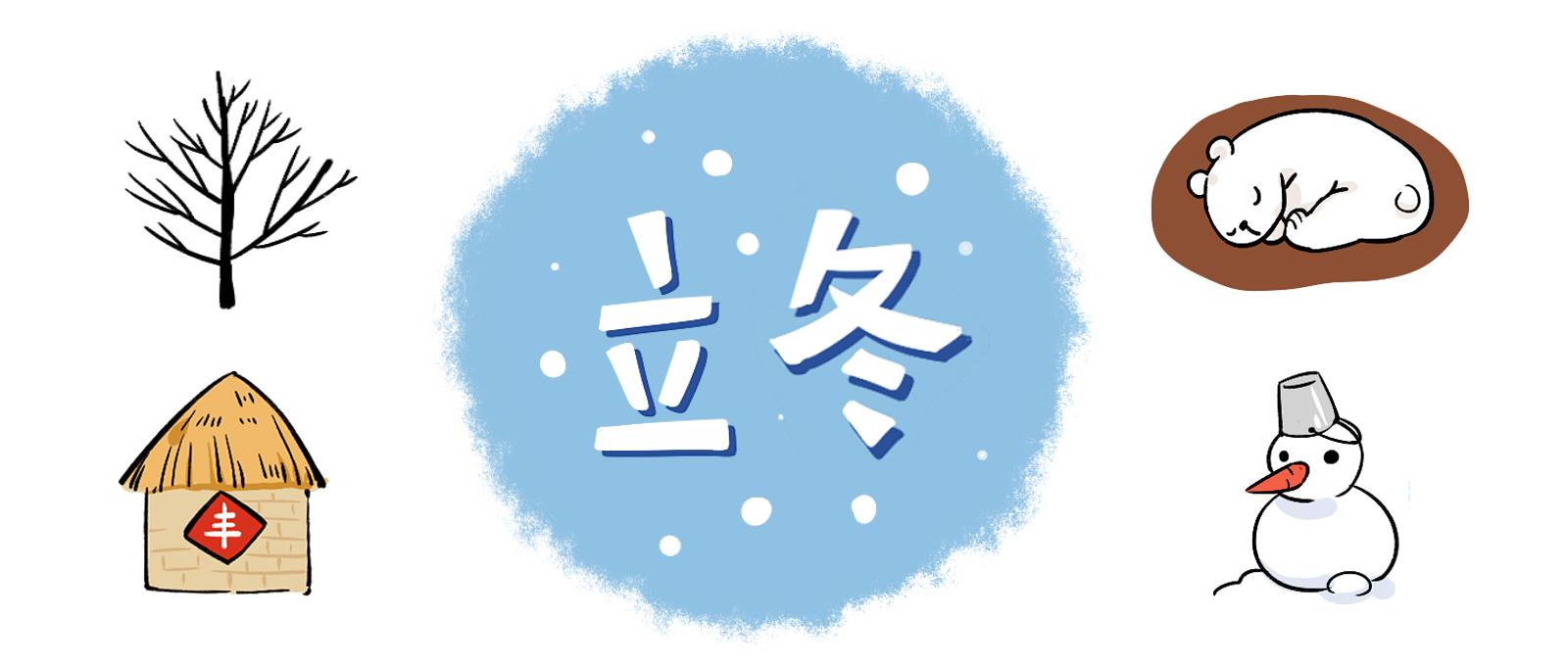 吴老师讲年节-立冬