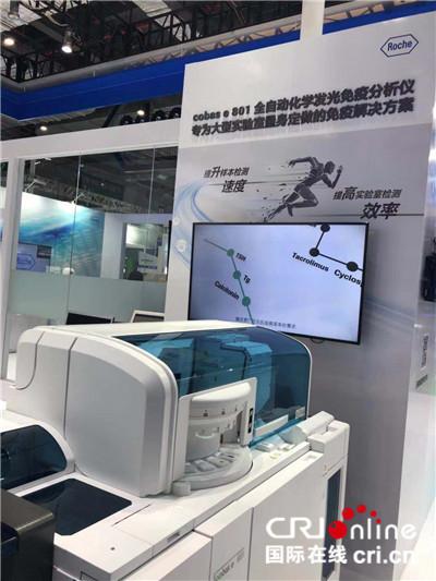 图片默认标题_fororder_首届中国国际进口博览会上的全自动化学发光免疫分析仪 摄影:盛玉红_副本