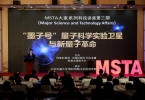 MSTA大家系列科技讲座第三期在京举行