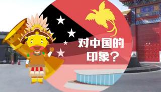 街采:巴新朋友最喜欢中国的啥