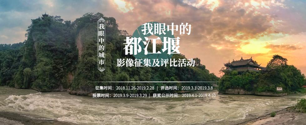 我眼中的都江堰影像征集及评比活动