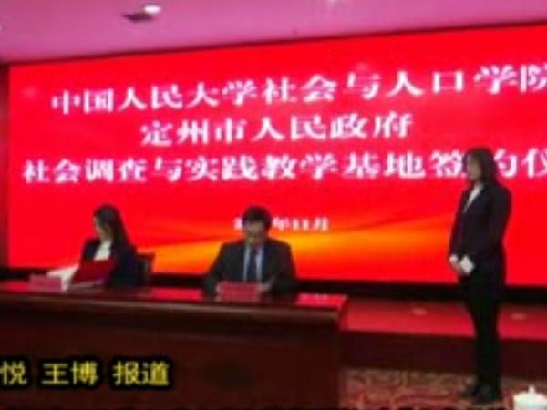 定州人民政府、河北农业大学市校合作框架协议签约仪式