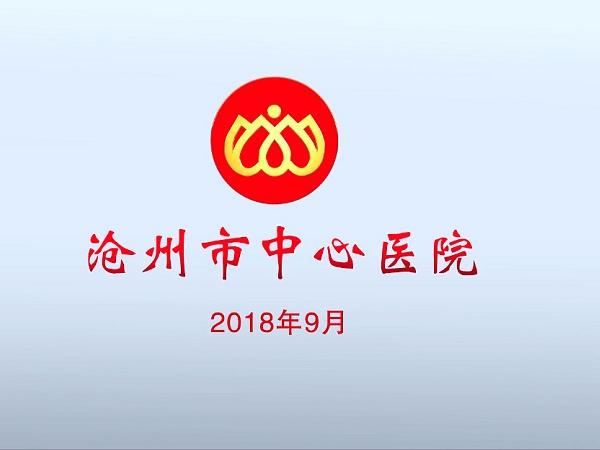 沧州市中心医院宣传片