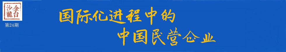 中国企业家国际形象