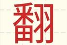 2018台湾年度汉字出炉