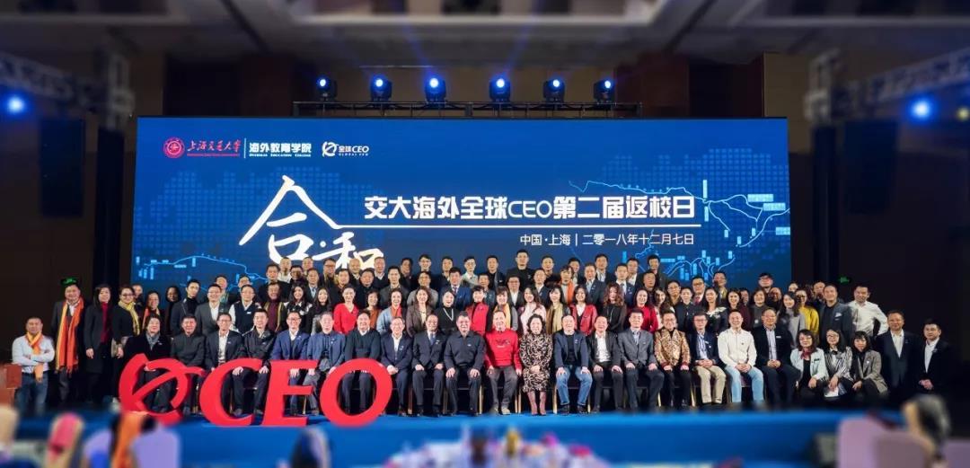 交大海外全球CEO跨界大联盟(筹)正式成立