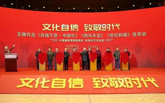 中国国家博物馆授权玉雕作品在京发布