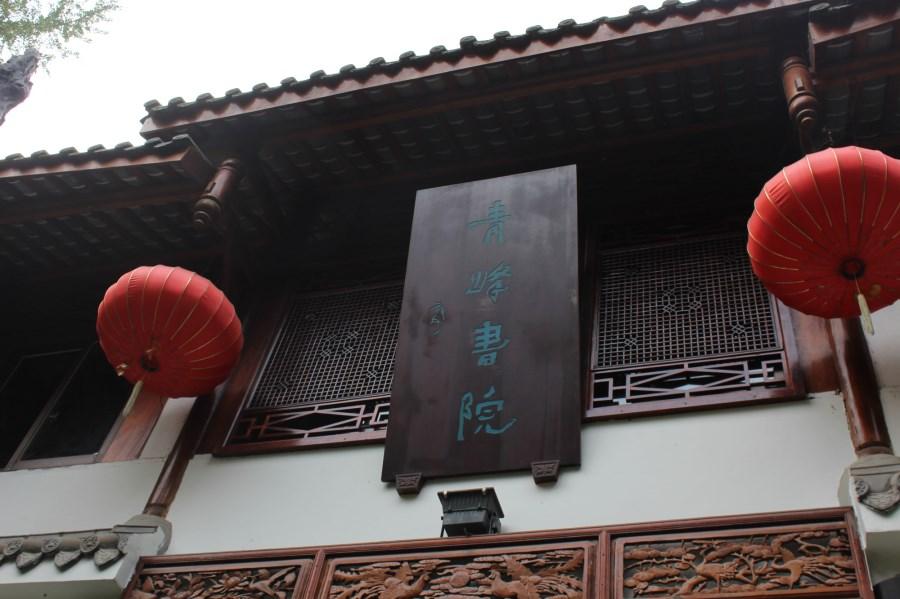 青峰书院印象