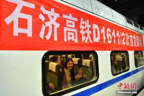 """资料图:2017年12月28日,随着石家庄—青岛北的D1611次列车从石家庄火车站驶出,石家庄至济南高速铁路(""""石济高铁"""")全线开通运营。图为D1611次列车首发列车。 <a target=&#39;_blank&#39; href=&#39;http://www.chinanews.com/&#39;>中新社</a>记者 翟羽佳 摄"""