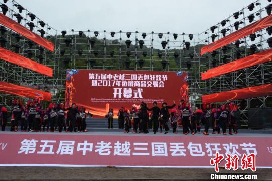图为元旦期间,普洱江城举办的第五届中老越三国丢包狂欢节。 刘伟 摄