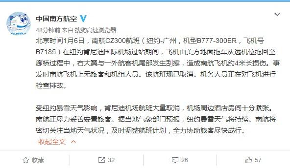 中国南方航空官方微博截图