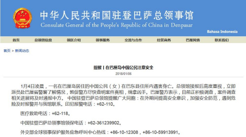 中国驻印度尼西亚登巴萨总领馆6日发布公告,提醒在巴厘岛中国公民注意安全。