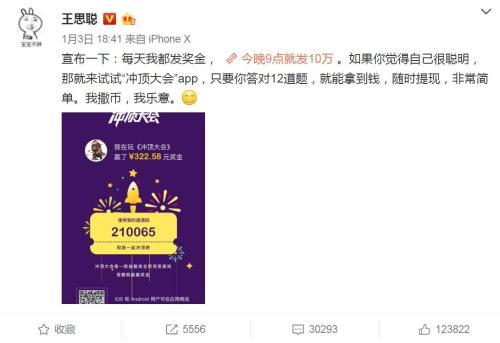 王思聪发微博称,在答题平台《冲顶大会》发10万奖金。来源:新浪微博截图