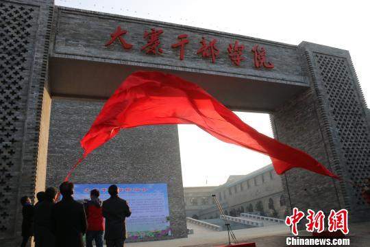 大寨干部学院揭牌传承红色基因