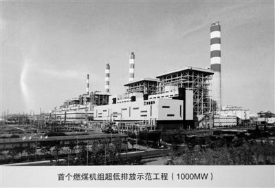 """燃煤机组超低排放技术从源头突击""""围剿""""雾霾"""