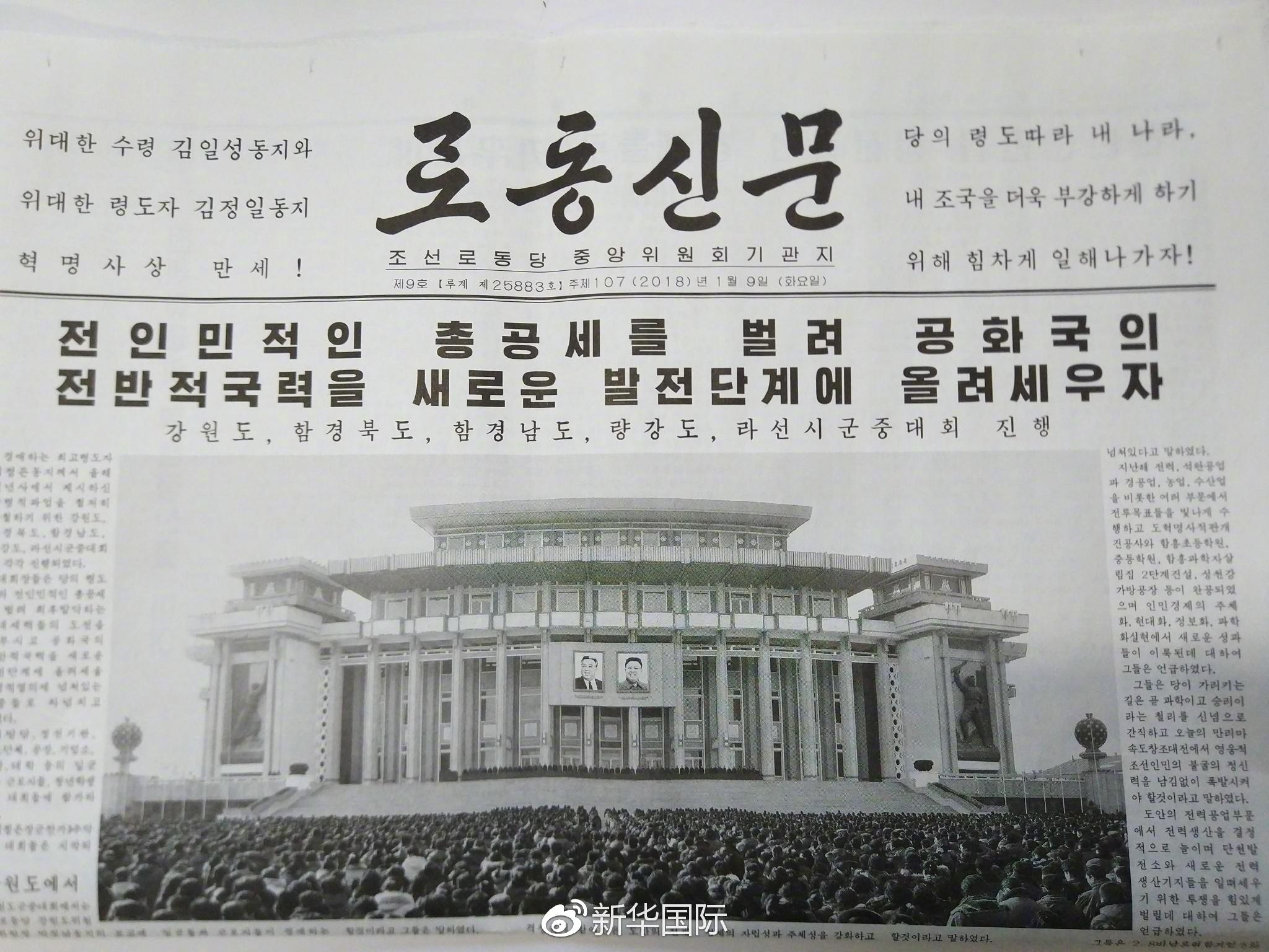 《劳动新闻》1月9日报纸头版
