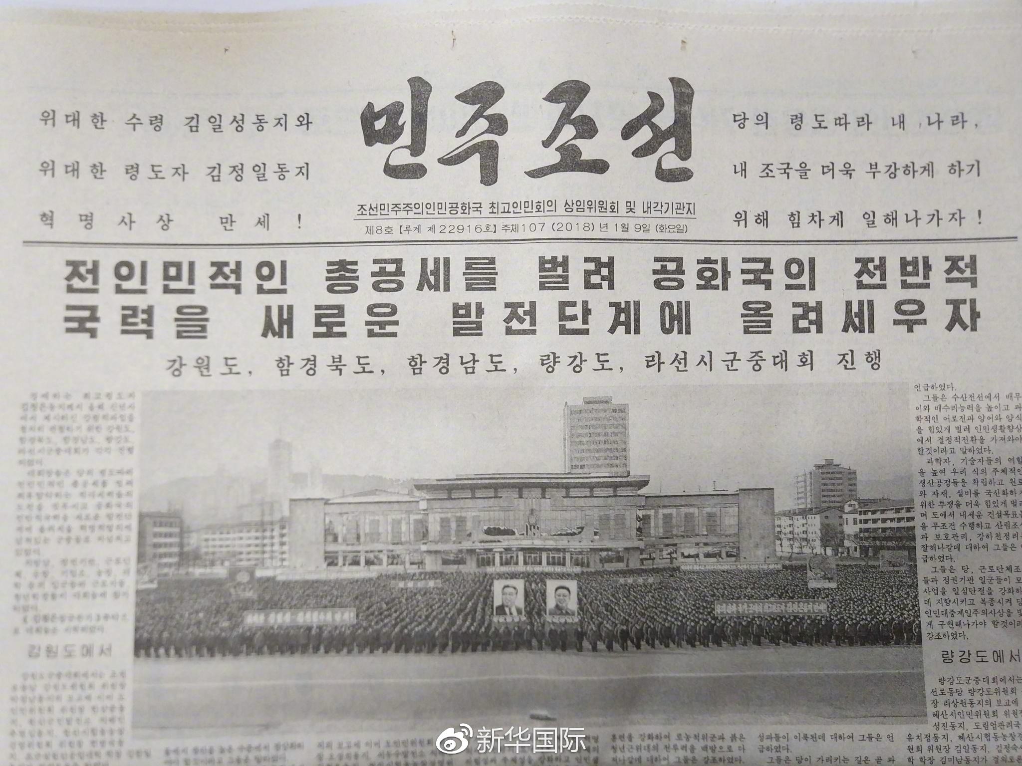 《民主朝鲜》1月9日报纸头版