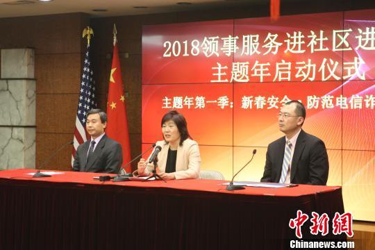 中国驻纽约总领馆提醒领区华人华侨防范电信诈骗
