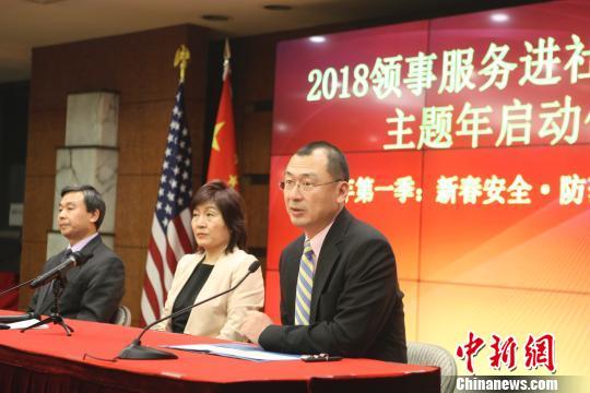 当地时间1月11日,中国驻纽约总领馆举行2018领事服务进社区进校园主题年启动仪式。图为中国驻纽约总领事馆副总领事邱舰(右一)介绍近期频发的电信诈骗有关情况。 马德林 摄