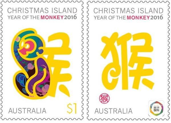 澳大利亚邮政局将于2月3日发行一套两枚猴年邮票,面值分别为1澳元和3澳元。