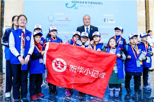 李金元董事长现场接受新华小记者团采访,并送出对孩子们的祝福和关爱